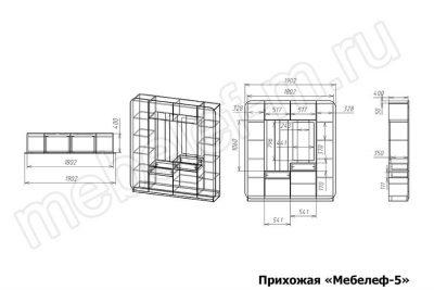 Прихожая Мебелеф-5 чертеж-размеры