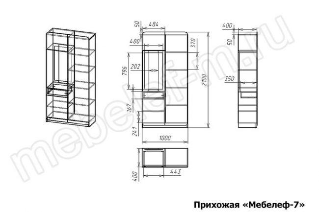 Прихожая Мебелеф-7 чертеж-размеры