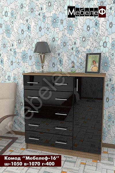 комод Мебелеф-16 черный