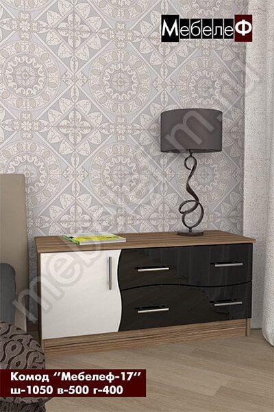 комод Мебелеф-17 бело-черный
