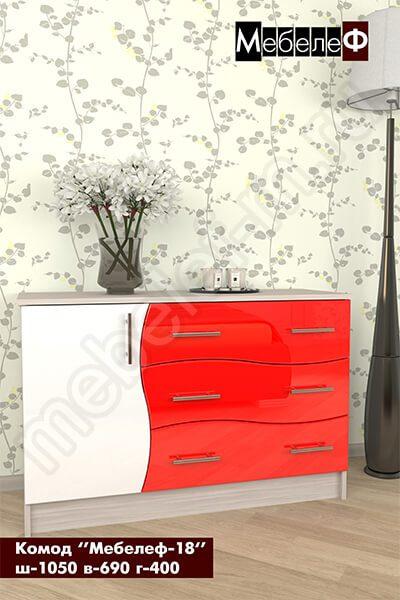 комод Мебелеф-18 бело-красный