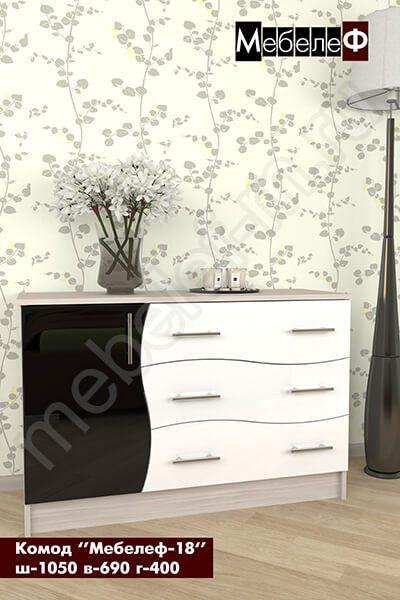 комод Мебелеф-18 черно-белый