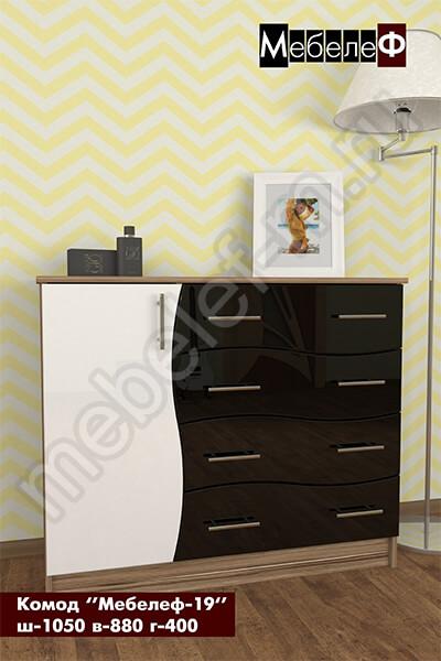 комод Мебелеф-19 черно-белый
