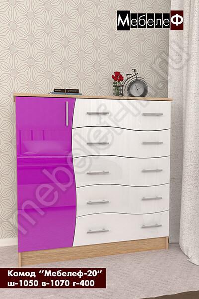 Комод Мебелеф-20 фиолетовый+белый