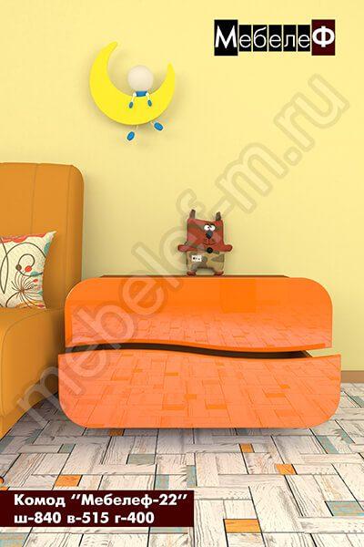 Комод Мебелеф-22 оранжевый