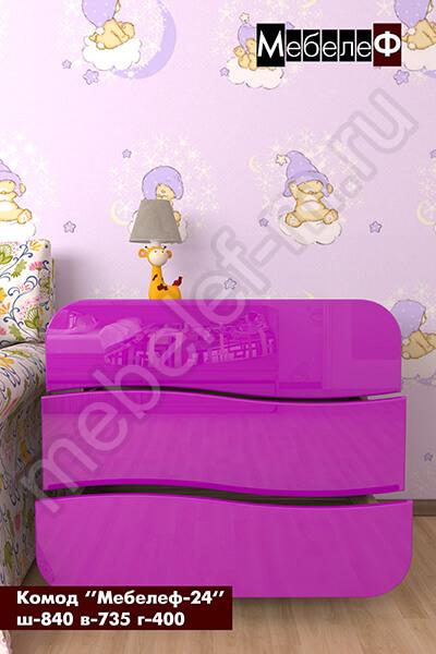 Комод Мебелеф-24 фиолетовый