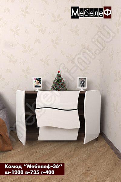 комод Мебелеф-36 белый
