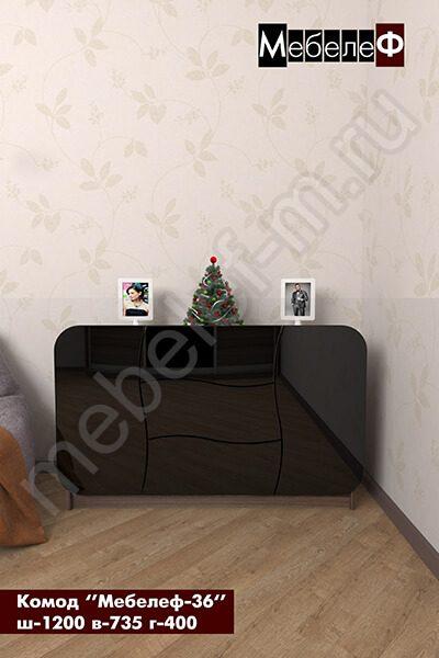 комод Мебелеф-36 черный