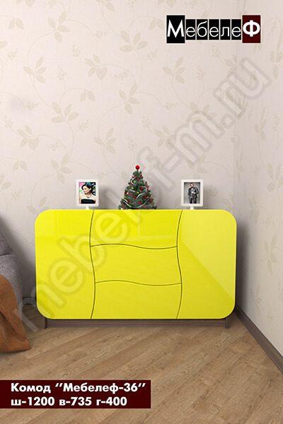 комод Мебелеф-36 желтый