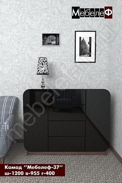 комод Мебелеф-37 черный