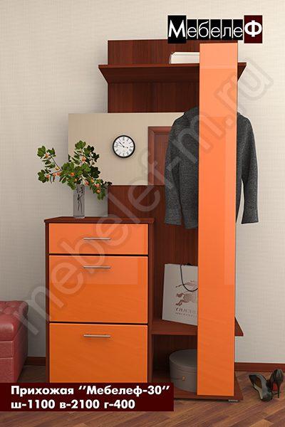 прихожая Мебелеф-30 оранжевая
