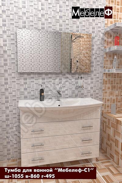 Тумба для ванной с раковиной Мебелеф-С1 белая