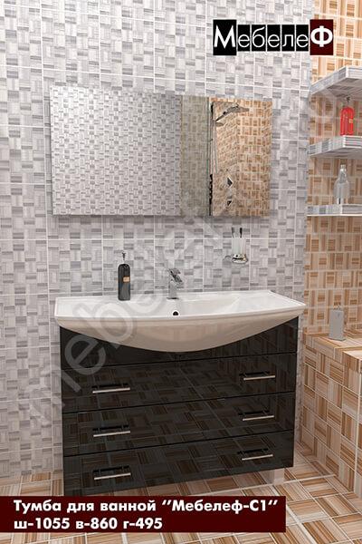 Тумба для ванной с раковиной Мебелеф-С1 черная