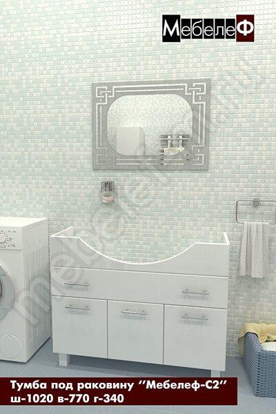 """Тумба под раковину в ванную """"Мебелеф-С2"""""""