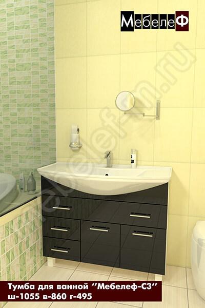 Тумба для ванной с раковиной Мебелеф-С3 черная