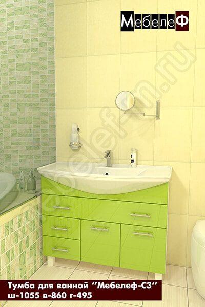 Тумба для ванной с раковиной Мебелеф-С3 зеленая