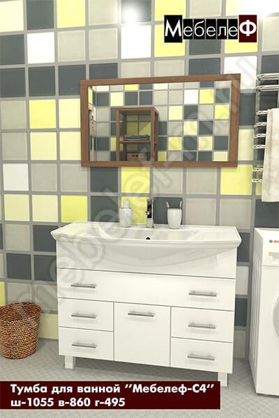 Тумба для ванной с раковиной Мебелеф-С4 белая