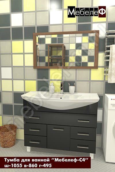 Тумба для ванной с раковиной Мебелеф-С4 черная