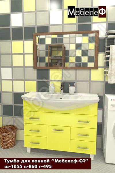 Тумба для ванной с раковиной Мебелеф-С4 желтая