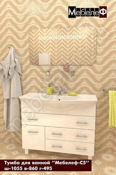 Тумба для ванной с раковиной Мебелеф-С5 белая
