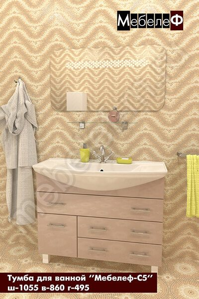 Тумба для ванной с раковиной Мебелеф-С5 капучино