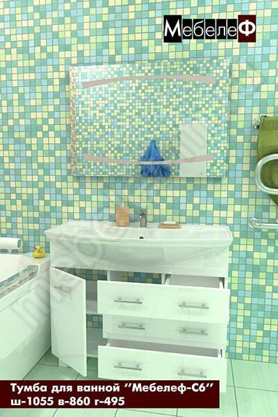 Тумба для ванной с раковиной Мебелеф-С6 белая
