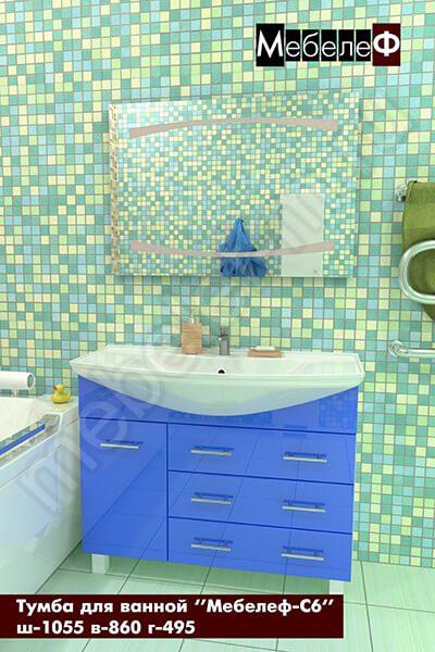Тумба для ванной с раковиной Мебелеф-С6 синяя