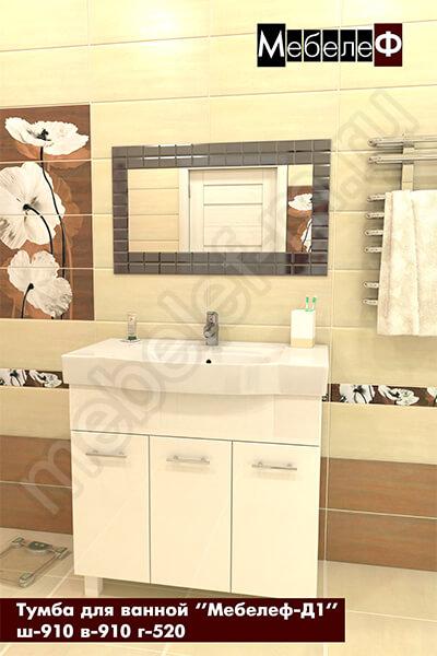 Тумба для ванной с раковиной Мебелеф-Д1 белая