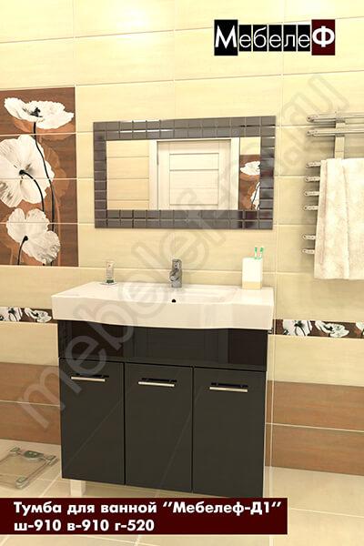 Тумба для ванной с раковиной Мебелеф-Д1 черная