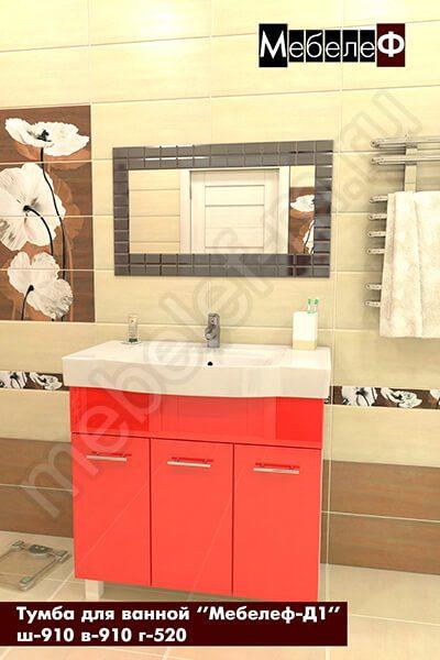 Тумба для ванной с раковиной Мебелеф-Д1 красная