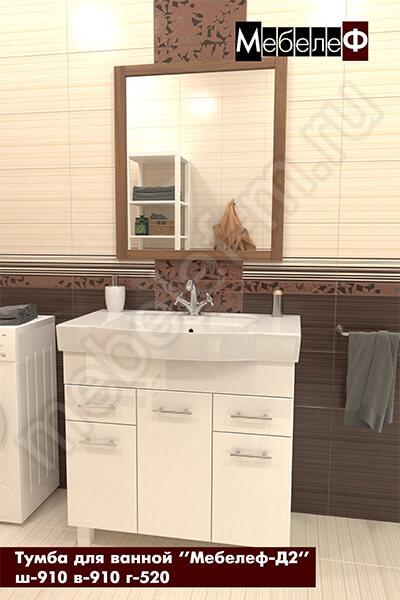 Тумба для ванной с раковиной Мебелеф-Д2 белая