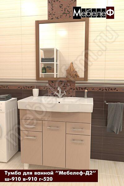 Тумба для ванной с раковиной Мебелеф-Д2 капучино