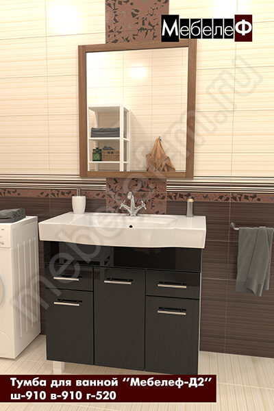 Тумба для ванной с раковиной Мебелеф-Д2 черная