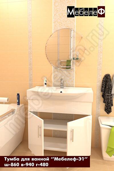 Тумба для ванной с раковиной Мебелеф-Э1 белая