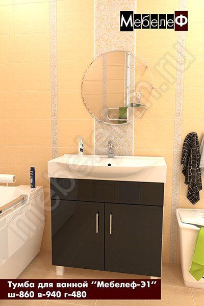 Тумба для ванной с раковиной Мебелеф-Э1 черная