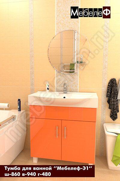 Тумба для ванной с раковиной Мебелеф-Э1 оранжевая