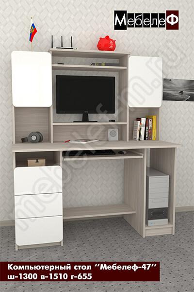 компьютерный стол Мебелеф-47 белый