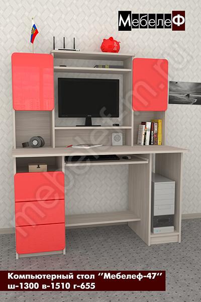компьютерный стол Мебелеф-47 красный