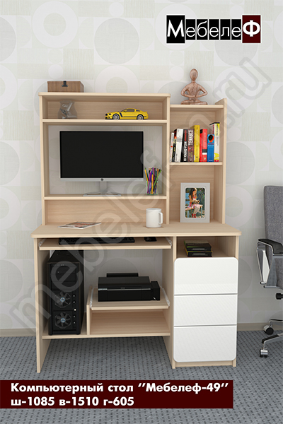 компьютерный стол Мебелеф-49 белый