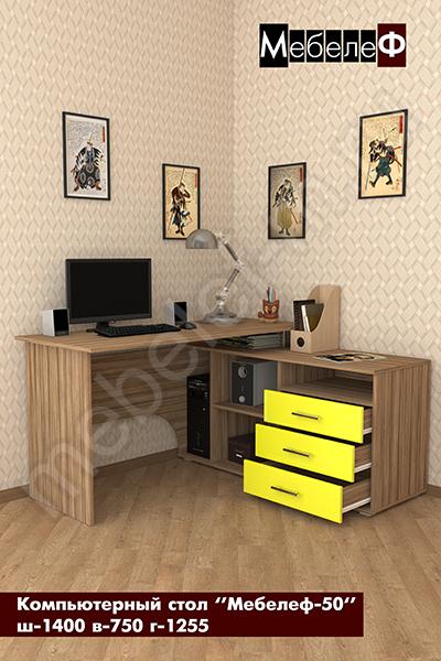 компьютерный стол Мебелеф-50 желтый