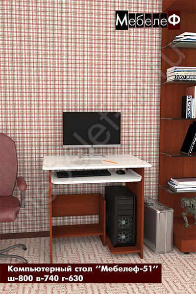 компьютерный стол Мебелеф-51 белый