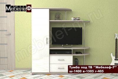тумба под телевизор Мебелеф-7 белая