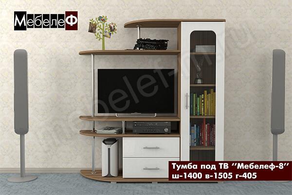 тумба под телевизор Мебелеф-8 белая