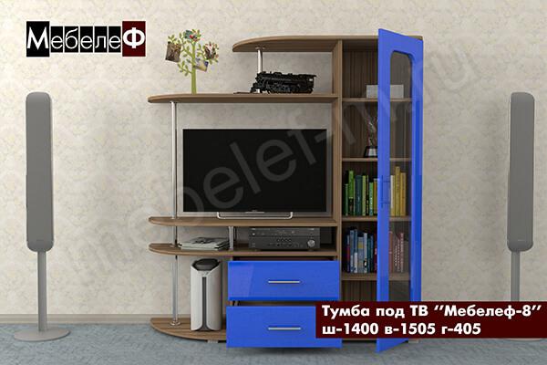тумба под телевизор Мебелеф-8 синяя