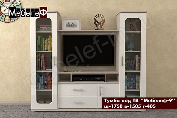 тумба под телевизор Мебелеф-9 белая