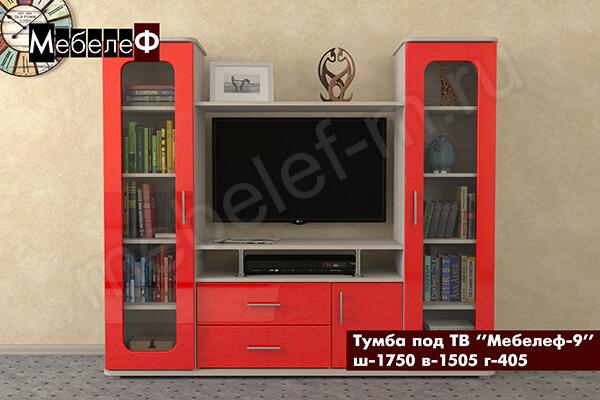тумба под телевизор Мебелеф-9 красная