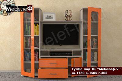 тумба под телевизор Мебелеф-9 оранжевая