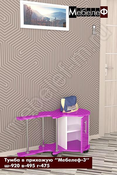 тумба для прихожей Мебелеф-3 фиолетовая