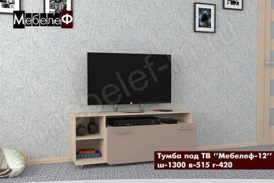 """Тумба под ТВ """"Мебелеф-12"""" капучино"""