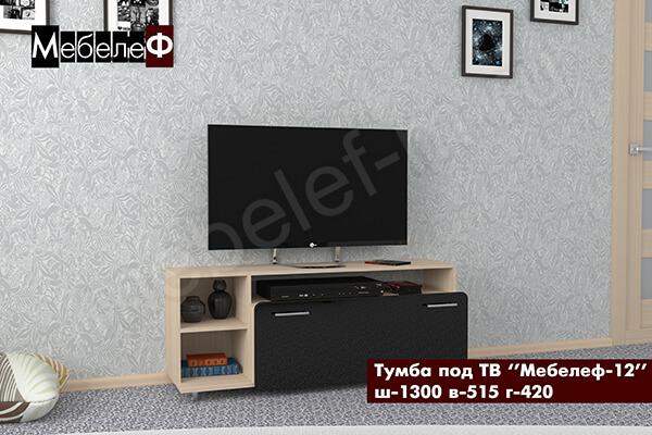 "Тумба под ТВ ""Мебелеф-12"" черная"